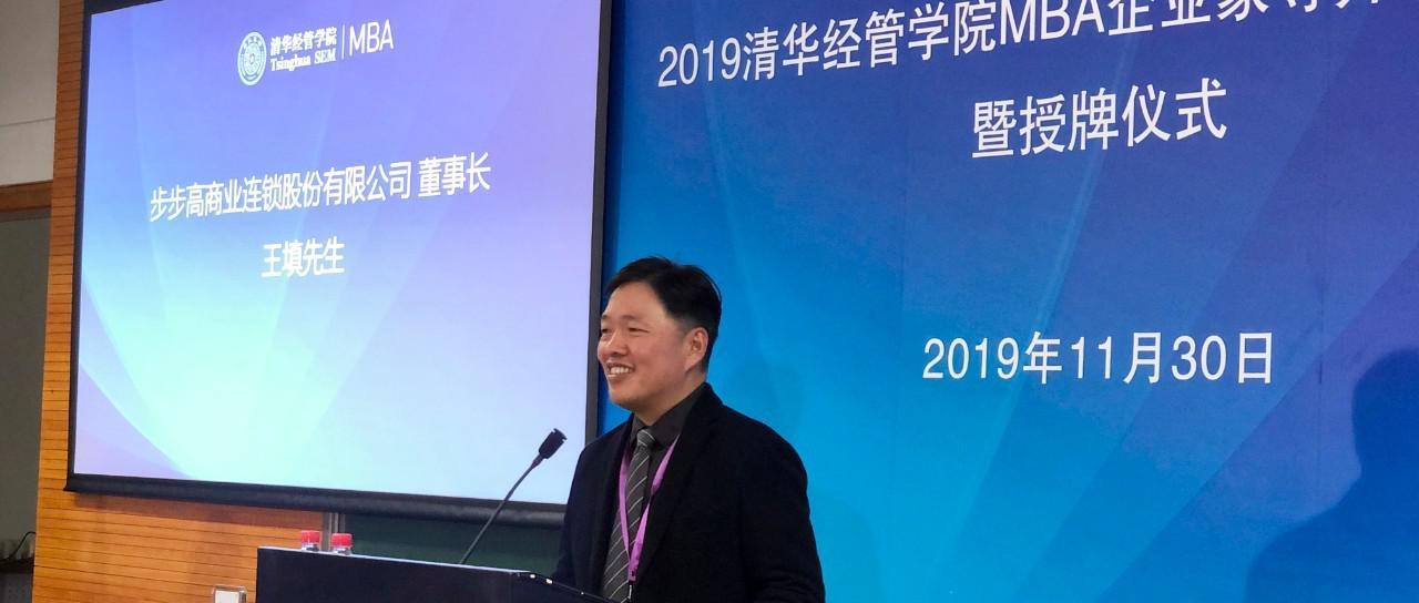 步步高王填被聘任为清华经管学院MBA企业家导师