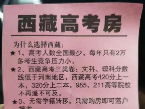 """""""高考移民""""再现新招?购西藏学区房轻松上985?网友:希望严查"""