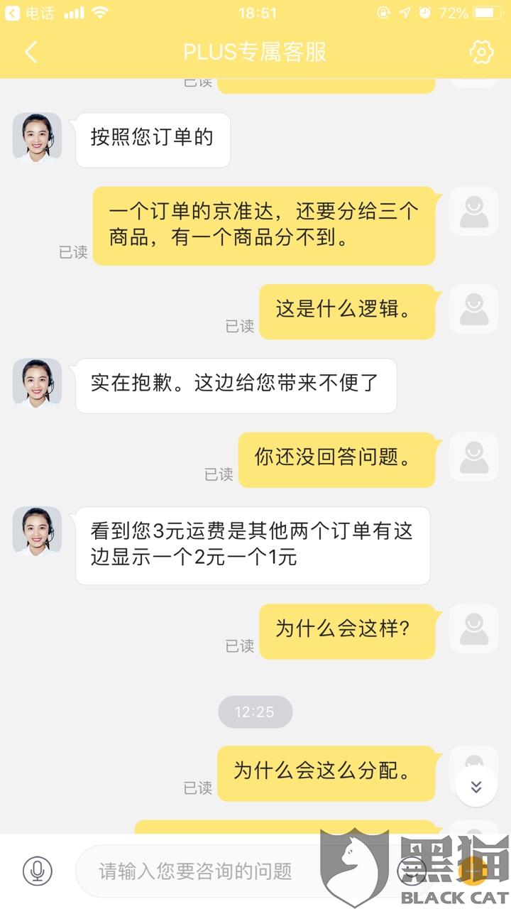 黑猫投诉:京东精准达服务涉嫌虚假宣传,客服处理推皮球