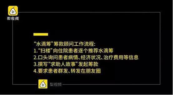 """梨视频曝光水滴筹""""顾问""""工作流程"""