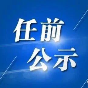 权威发布|广西2名厅级领导干部任职前公示