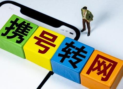 """12月1日!中国移动用户""""乾坤大挪移""""?电信或成携号转网大赢家"""
