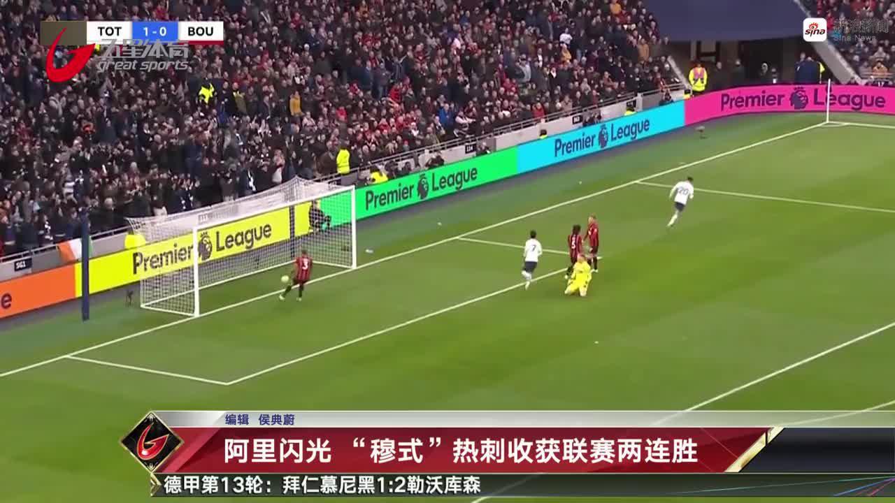 视频-阿里闪光 穆氏热刺收获联赛两连胜