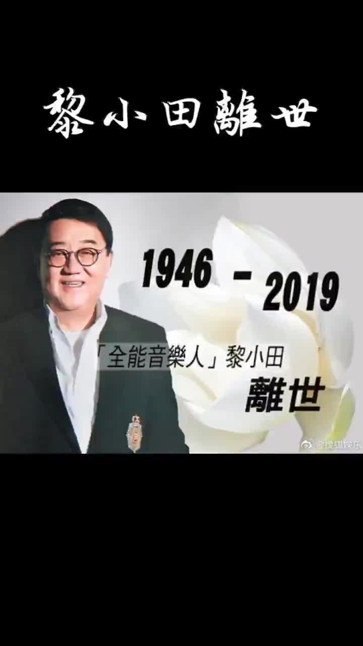 香港著名音乐人黎小田逝世 曾作曲《万里长城永不倒》