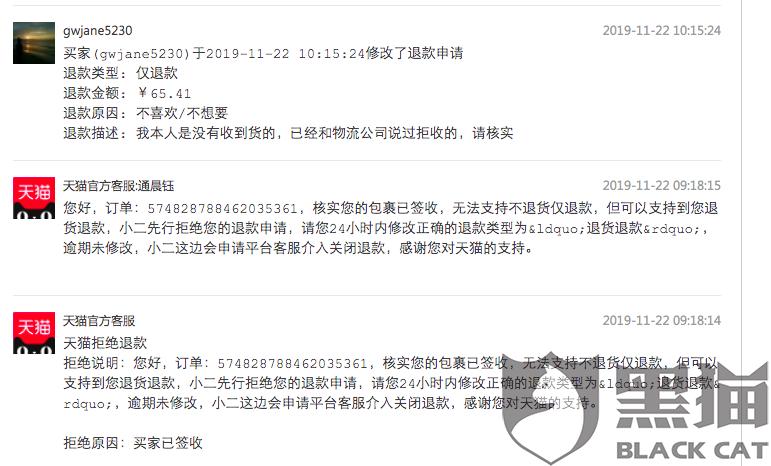 黑猫投诉:物流天猫沆瀣一气,消费者未收货物却一直拒绝退款
