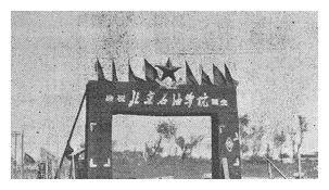 """东营的""""老人儿""""你知道中国石油大学(华东)在东营的进与退吗?"""