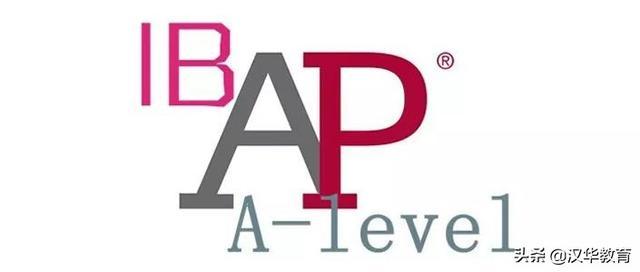 三大主流国际课程:IB、A-Level、AP的区别,一次就搞懂!