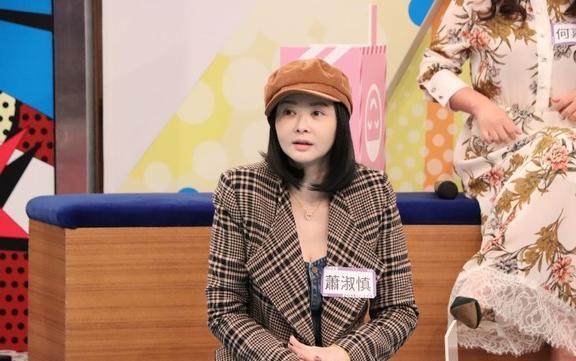 43岁的萧淑慎再复出,上节目公开素颜,主持人称赞人比身材更美