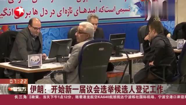 改革派胜保守派!伊朗开始新一届议会选举候选人登记工作