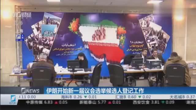 伊朗开始新一届议会选举候选人登记工作,保守派受挫