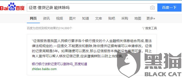 美团\/重庆三快小额贷款有限公司