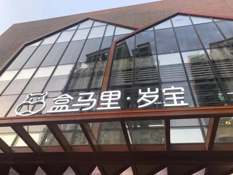 盒马里是盒马撬动大Mall的首个试验场