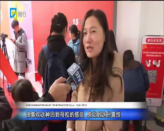 华东师范大学传播学院迎来15周年院庆