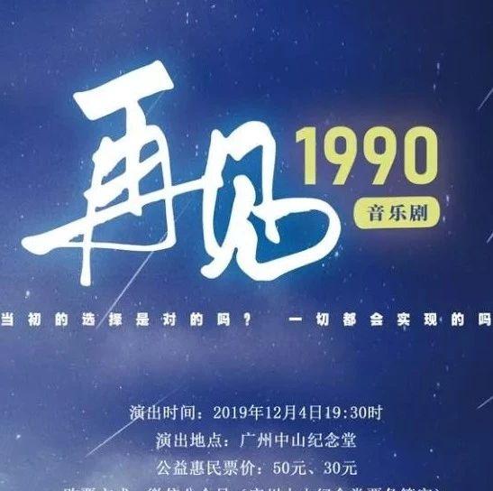福利 看复古音乐剧 寻广州故事