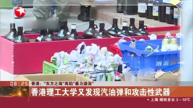 """香港:""""东方之珠""""再陷""""暴力漩涡""""——香港理工大学又发现汽油弹和攻击性武器"""