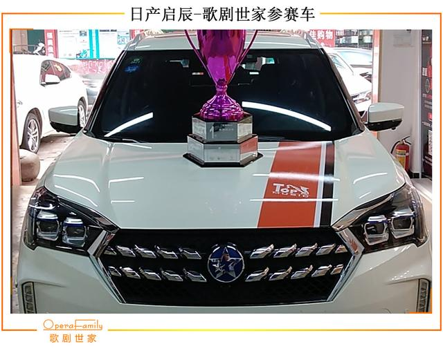 台山至上音乐日产启辰汽车音响,改装歌剧世家F25实力兼备