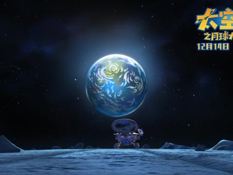 《太空狗之月球大冒险》发布先导预告12月14日接收外星信号