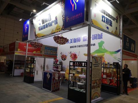 """突破与创新!""""伽师县扶贫助农特产馆""""在济南糖酒会大放异彩!"""