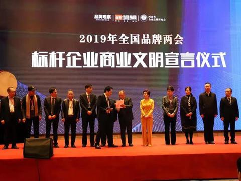 2019全国品牌两会:极地鹰创始人王军岭荣获中国社会进步贡献奖
