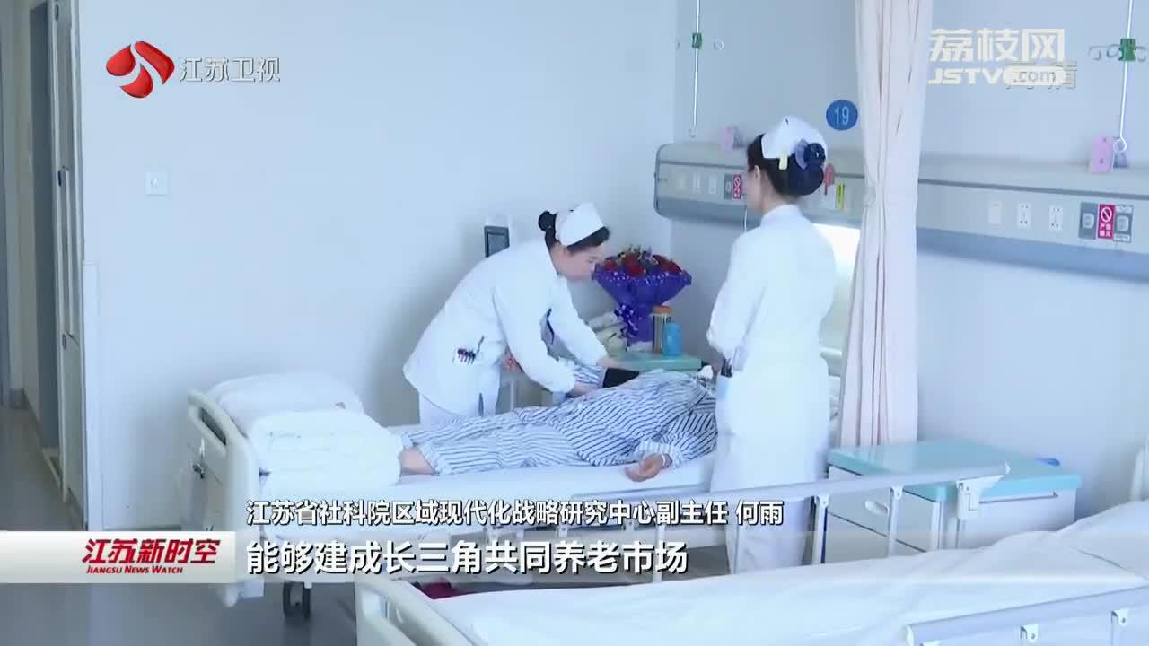《长江三角洲区域一体化发展规划纲要》释出民生大礼包 创新医疗跨区域服务机制 人均期望寿命达到79岁