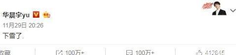 华晨宇太有才了,写完3个字引来100万粉丝点赞,不愧是网红段子手