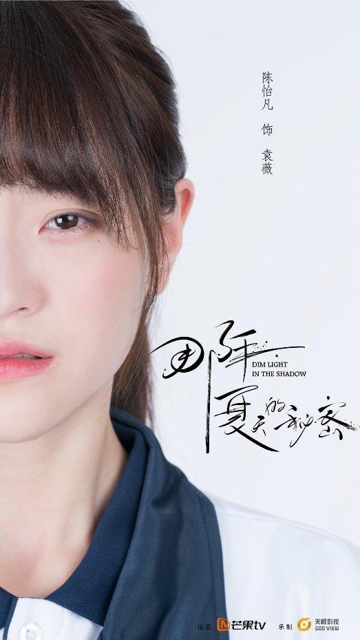 《那年夏天的秘密》深圳拍摄中 陈怡凡担纲主演未来可期