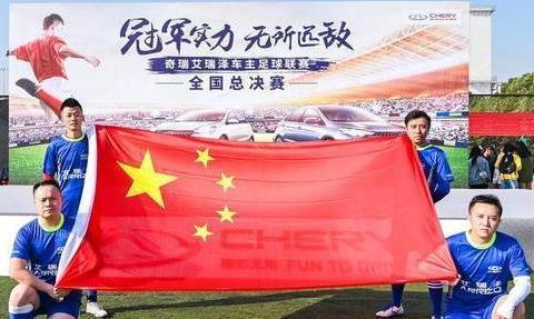 勇创奇迹!足球名将徐阳为奇瑞站台,艾瑞泽车主足球联赛落下帷幕
