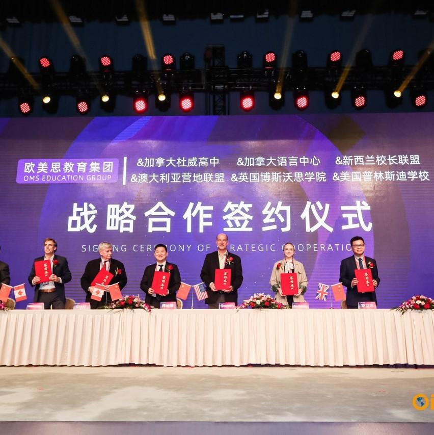 2019文化艺术教育大会 | 欧美思与多国教育机构达成战略合作