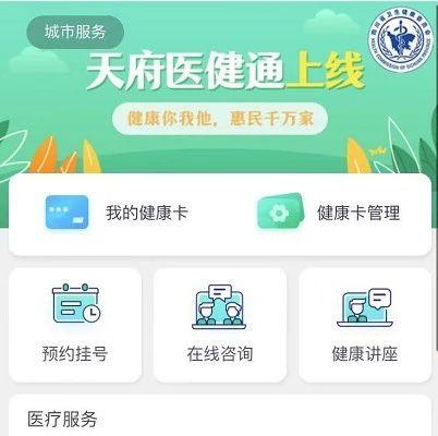 四川省级医疗健康在线服务平台上线!已接入20余家大型公立医院