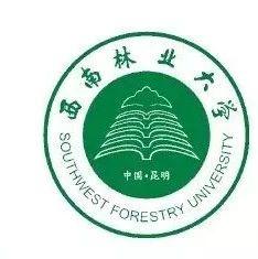 西南林业大学2019年第二批公开招聘工作人员公告