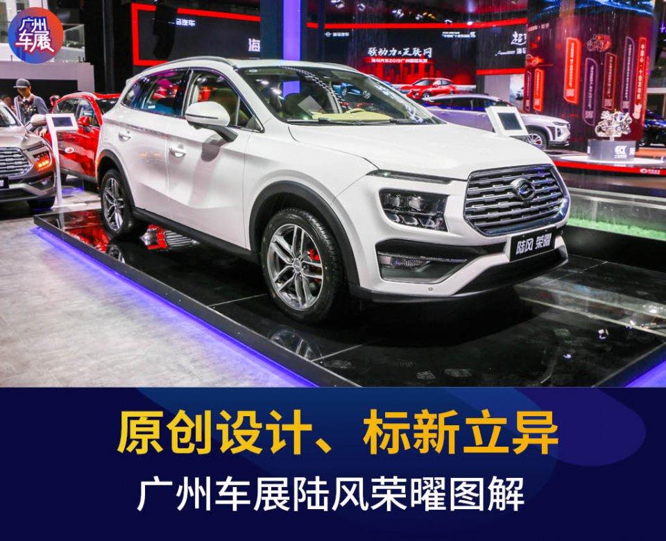 2019广州车展丨原创设计、标新立异 陆风荣曜图解