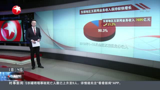 业务收入增速全国居首  上海互联网产业发展势头喜人