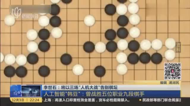 """李世石:将以三场""""人机大战""""告别棋坛"""