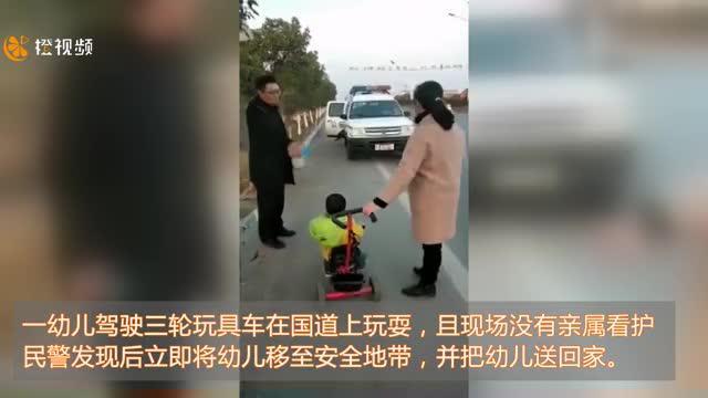 【橙视频】危险!孩子骑着玩具车就上国道了!
