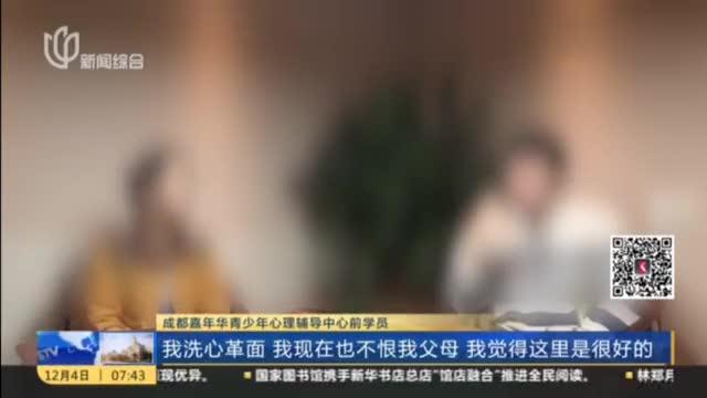 """非法招生暴力教学,成都""""嘉年华""""丑闻曝光,第二个杨永信?"""