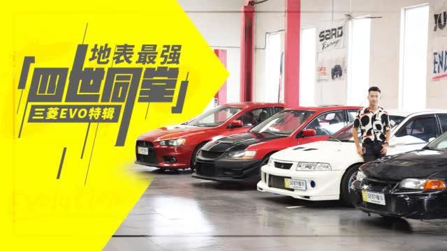 视频:这次我们找来了三菱Lancer Evolution的4代、6.5代、8代和10代车型