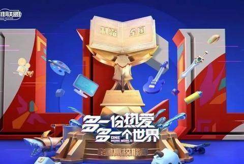 「云南」第八届英雄联盟高校联赛-云南大学站圆满结束