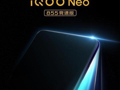 安兔兔跑分高达50多万!iQOO Neo新机或明日发布,处理器是亮点