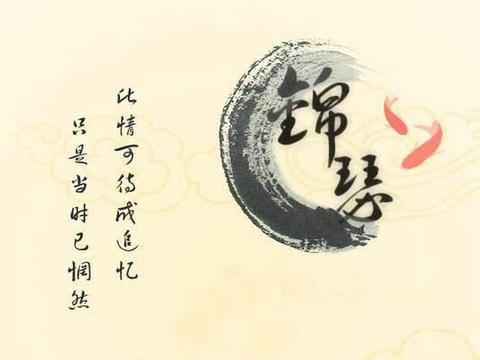 锦瑟无端五十弦,一弦一柱思华年——古诗词史上千载未解之谜