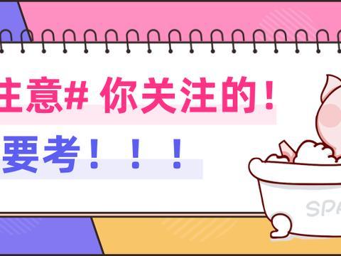 中国科学院大学2020年全国硕士研究生招生考试考场规则