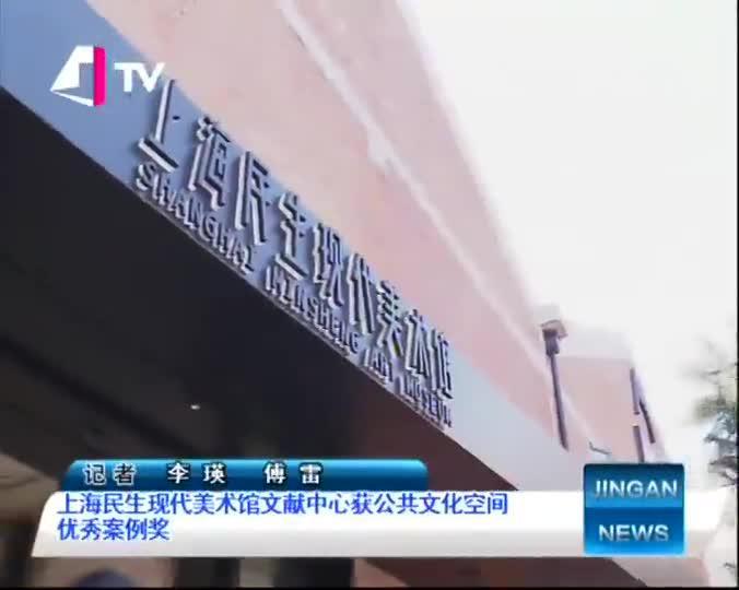 上海民生现代美术馆文献中心获公共文化空间优秀案例奖