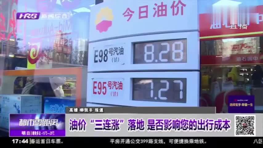 """大家提前加油了吗?成品油再次开启调价窗口,油价""""三连涨""""落地"""