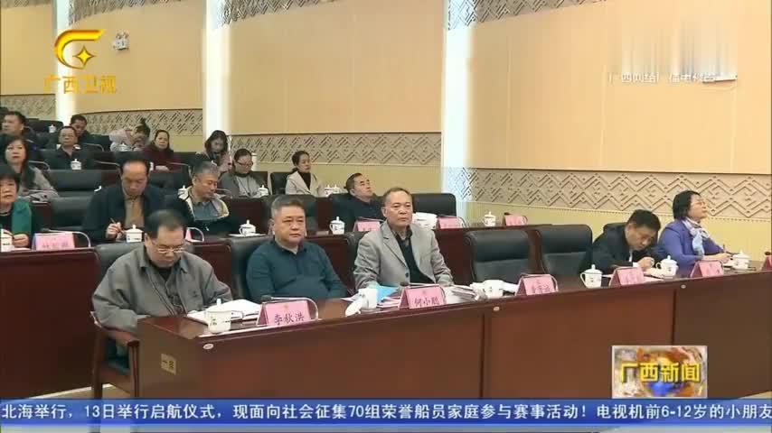 """广西壮族自治区政协举行第48期""""同心""""讲座"""