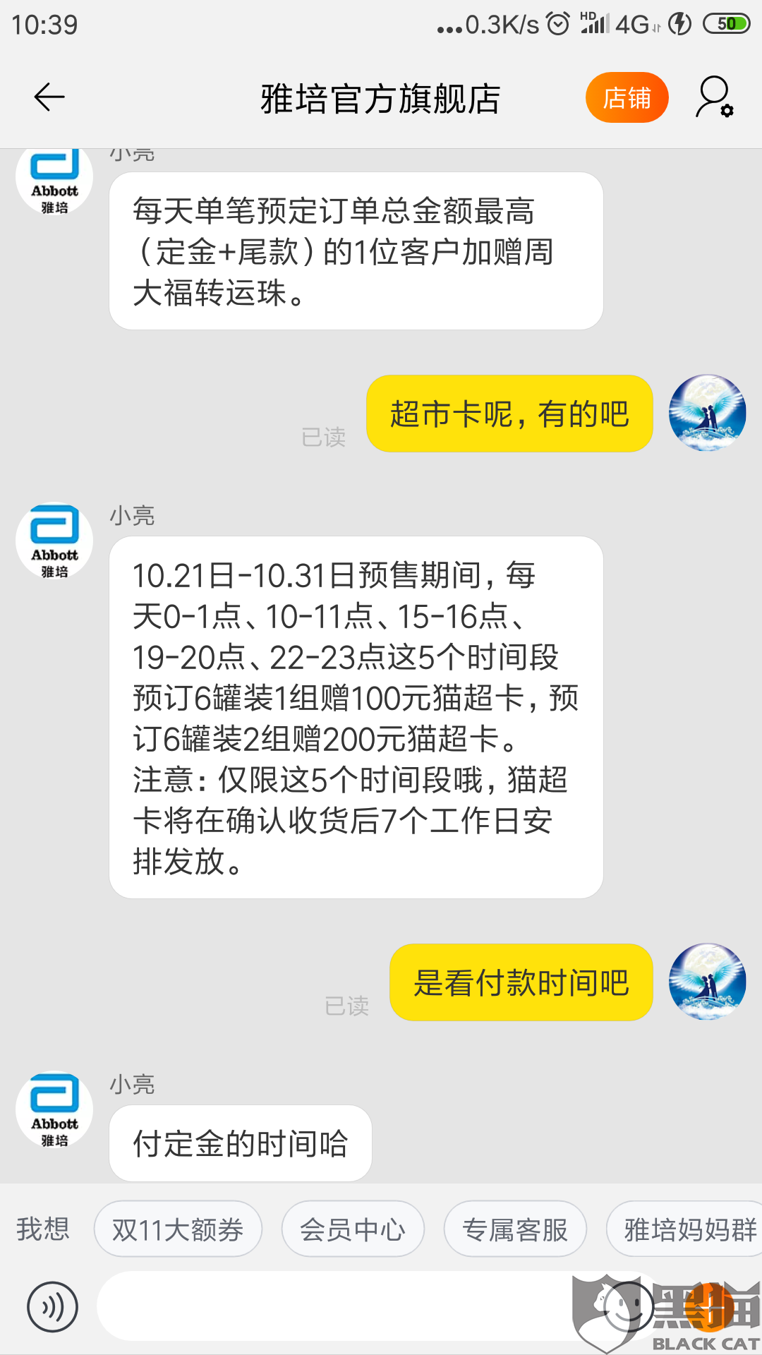 黑猫投诉:天猫雅培官方旗舰店虚假宣传