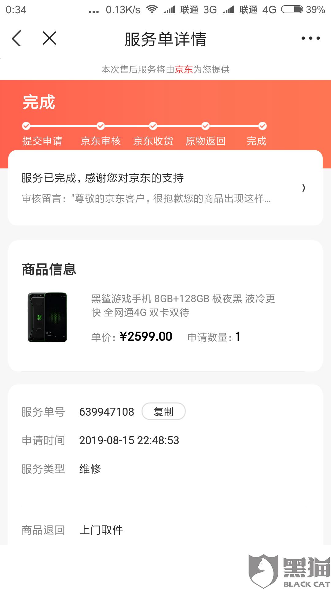 黑猫投诉:黑鲨手机保修期内手机问题不给免费维修。