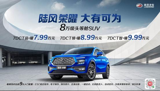 紧凑型SUV中A0级的价格 任性的陆风荣曜7.99万起
