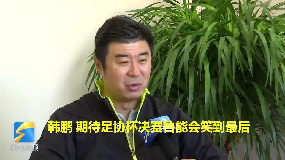 99秒丨昔日鲁能队长韩鹏畅谈足协杯 听他回忆那年决赛故事
