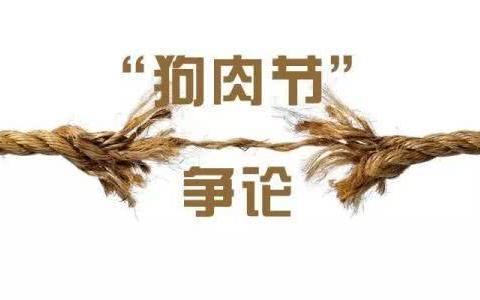 玉林狗肉节还未到来,法国已经掀起抵制浪潮,中国网民有话要说