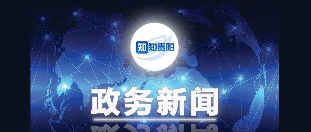 知知时政丨12月4日 王保建、向虹翔、赵福全、徐红等市领导的政务新闻