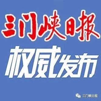 12月10日起,高铁三门峡南站实施电子客票